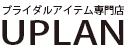 ブライダルアイテム専門店 UPLAN