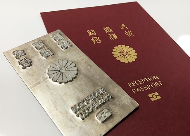 パスポート風招待状の箔押しの版