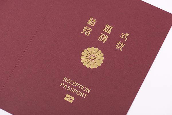 エンジ色のパスポート風の招待状の表紙