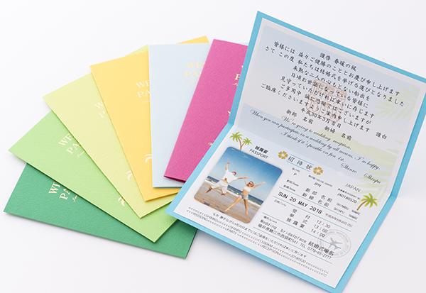 カラーパスポート風招待状 印刷面