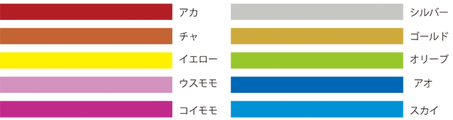 リボンのカラーバリエーション-2