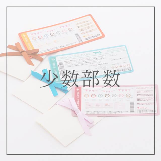 【結婚式招待状】ボーディングパス招待状【少数部数(20部まで)】