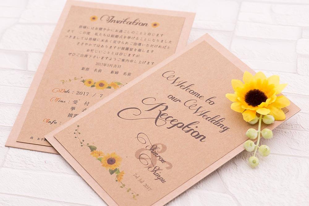 クラフト紙 ひまわりの招待状
