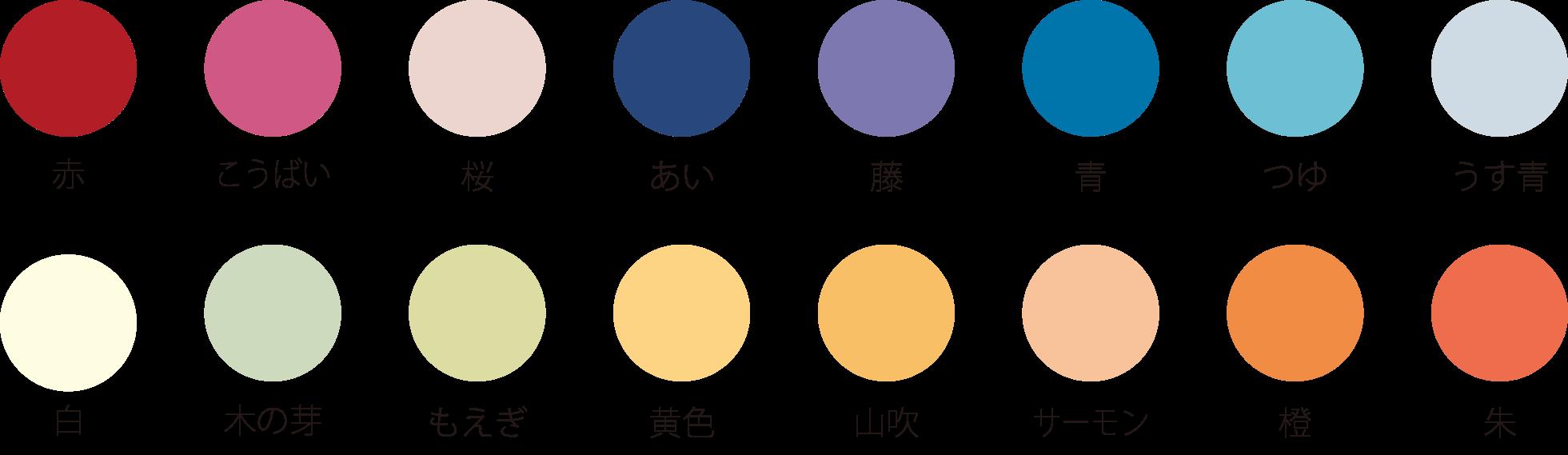 カラーパスポート風招待状の色見本
