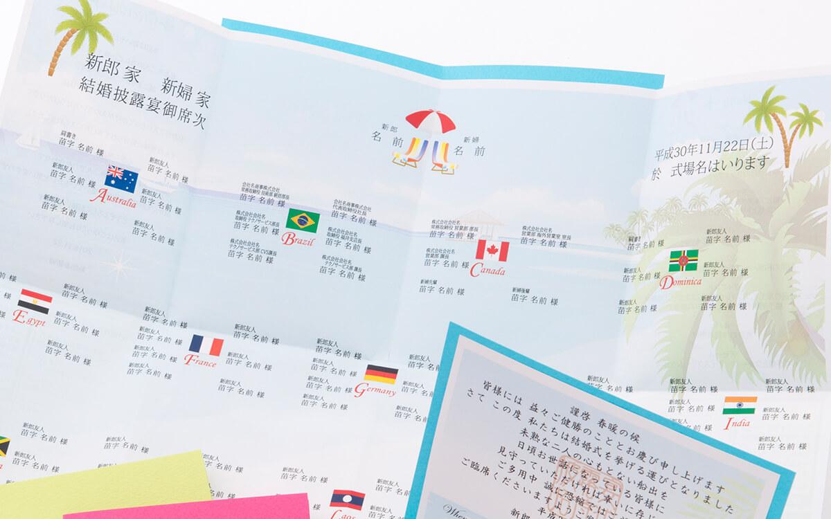 オリジナルパスポート席次表-4