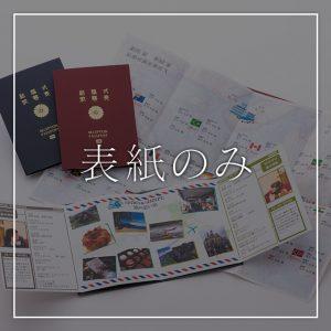 passport-styl-reception_frontcover