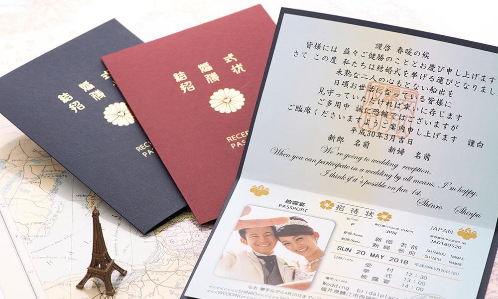 えんじ色のパスポート風招待状セット