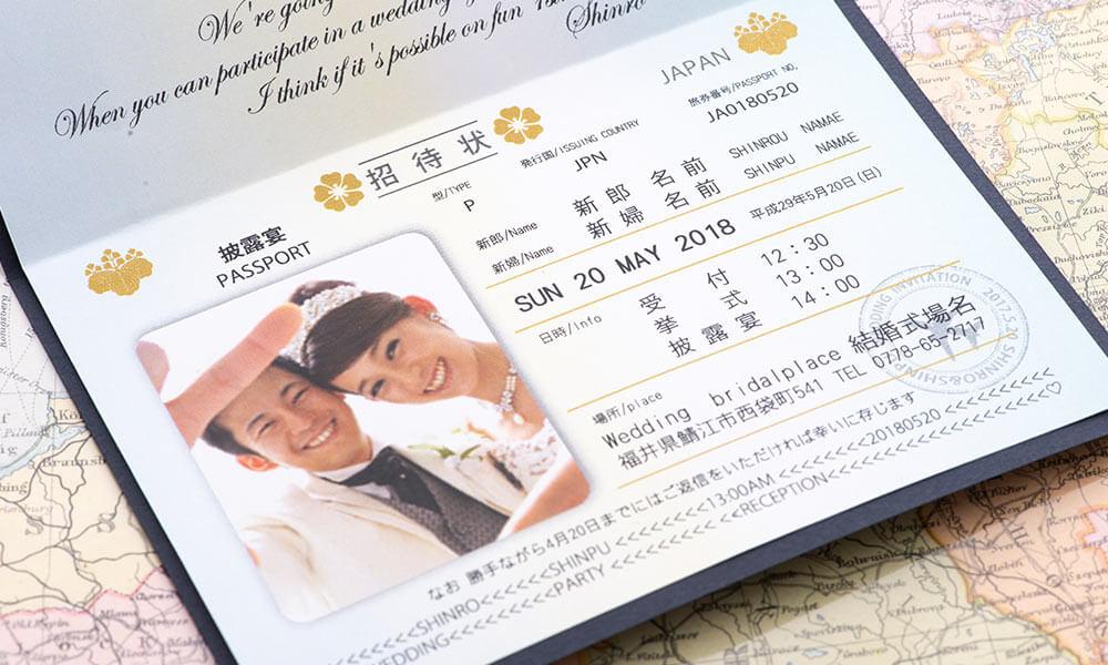 パスポート風招待状 詳細