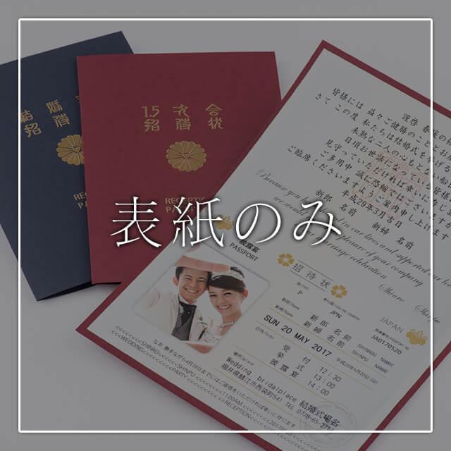 passport-styl_invitationcard_frontcover
