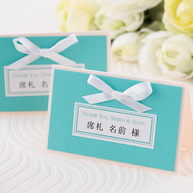 【結婚式席札】ティファニーブルー席札