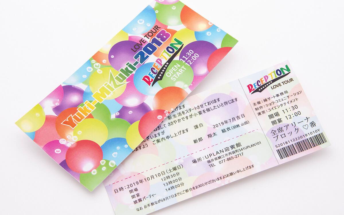 アイドルのコンサート風チケット風招待状