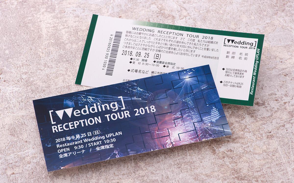 チケット風の招待状-2
