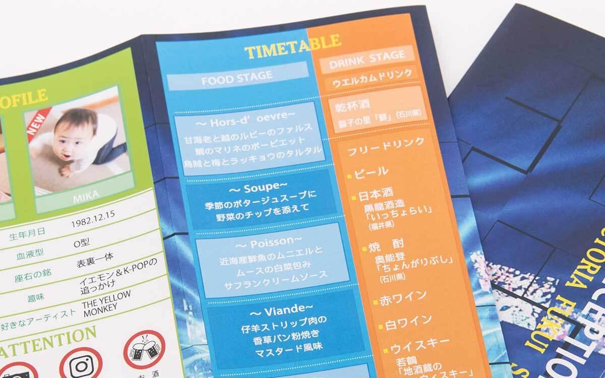 コンサートチケット風席次表-3