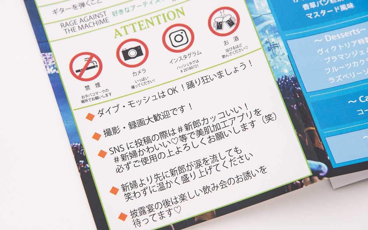 コンサートチケット風席次表-4