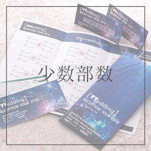 ticket-reception_few