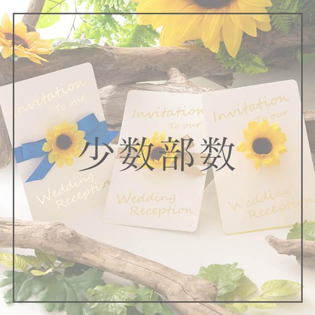 【結婚式招待状】ひまわり付きホワイト招待状【少数部数(20部まで)】