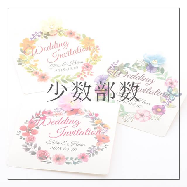 【結婚式招待状】フラワーズ招待状【少数部数(20部まで)】