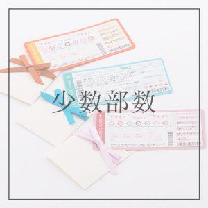 boarding_invitationcard_few