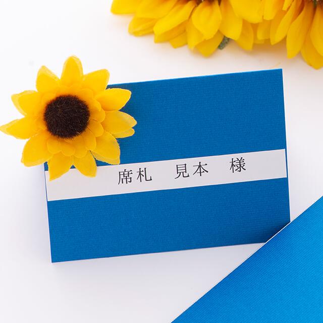 himawari-namecard