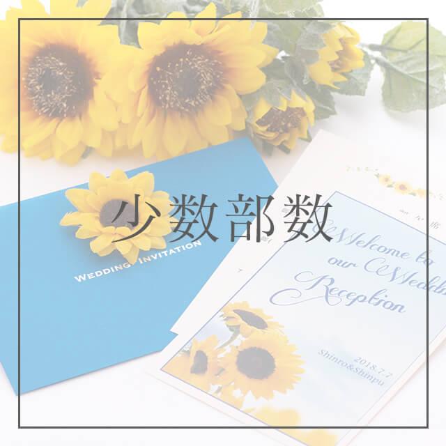 【結婚式招待状】ひまわり付きスカイブルー招待状【少数部数(20部まで)】