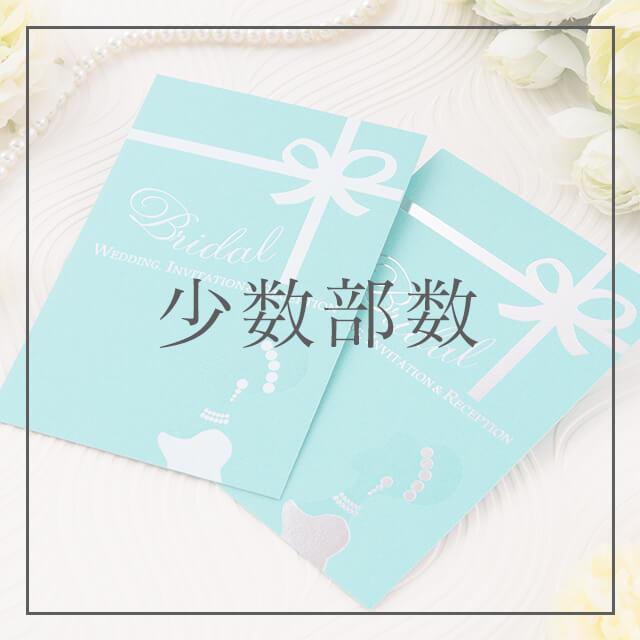 【結婚式招待状】ティファニーブルー招待状【少数部数(20部まで)】