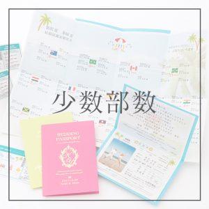 originaldesign-passport-reception_few