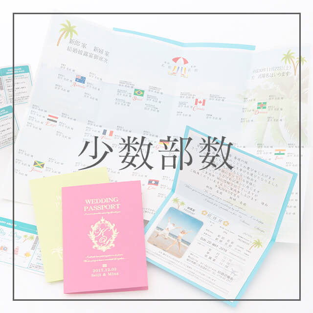 originaldesign-passport-reception_few