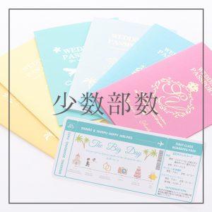 originaldesign_boarding_invitationcard_few