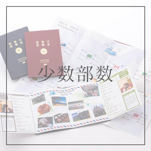 passport-styl-reception_few