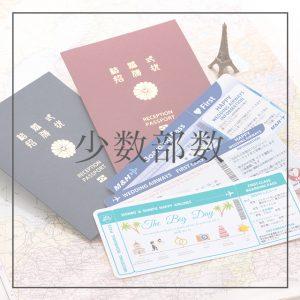 passport-styl_boarding_invitationcard_few