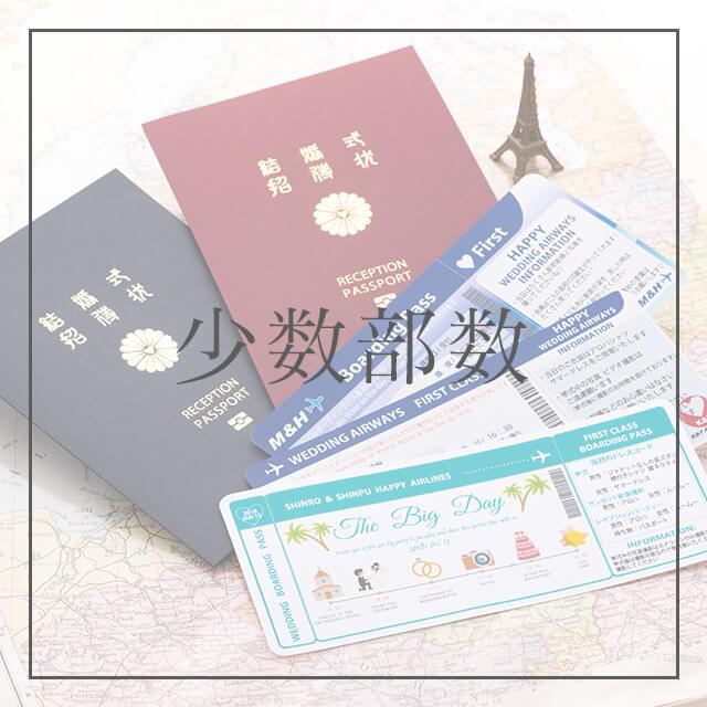【結婚式招待状】定番パスポート風招待状 ボーディングパス付き【少数部数(20部まで)】