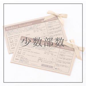 passport-styl_craft_invitationcard_few