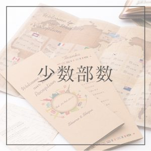 passport-styl_craft_reception_few