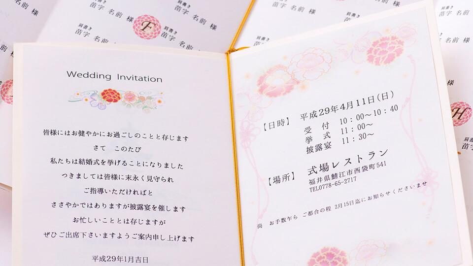 結婚式招待状の作り方。パターン別文例\u203c 徹底解説