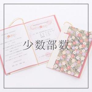 kinbai-invitation_few