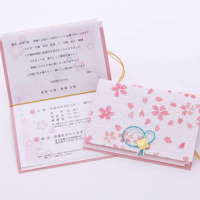 maisakura-invitation