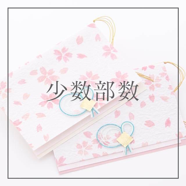【結婚式招待状和風】舞桜招待状【少数部数(20部まで)】