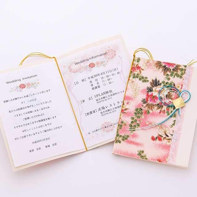 【結婚式招待状和風】雅招待状