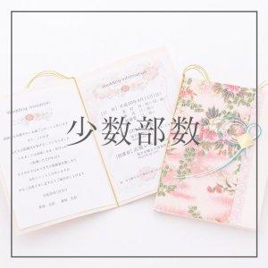 miyabi-invitation_few
