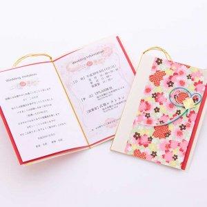 sakura-invitation
