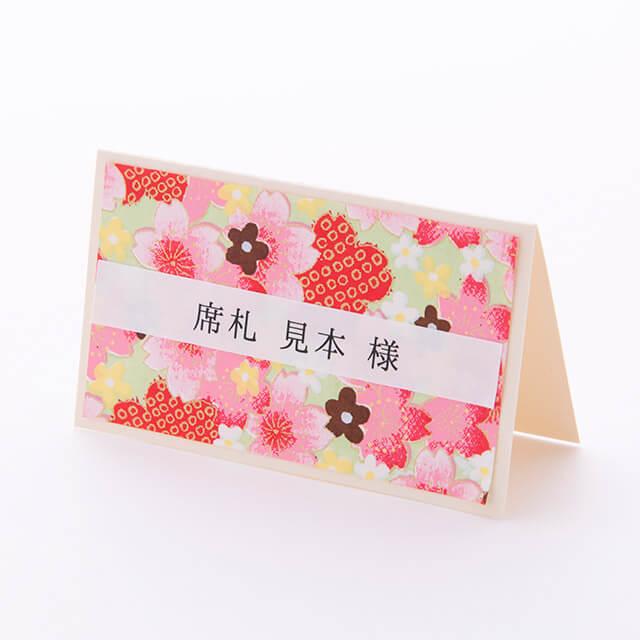 sakura-namecard