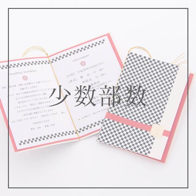 taisho-invitation_few