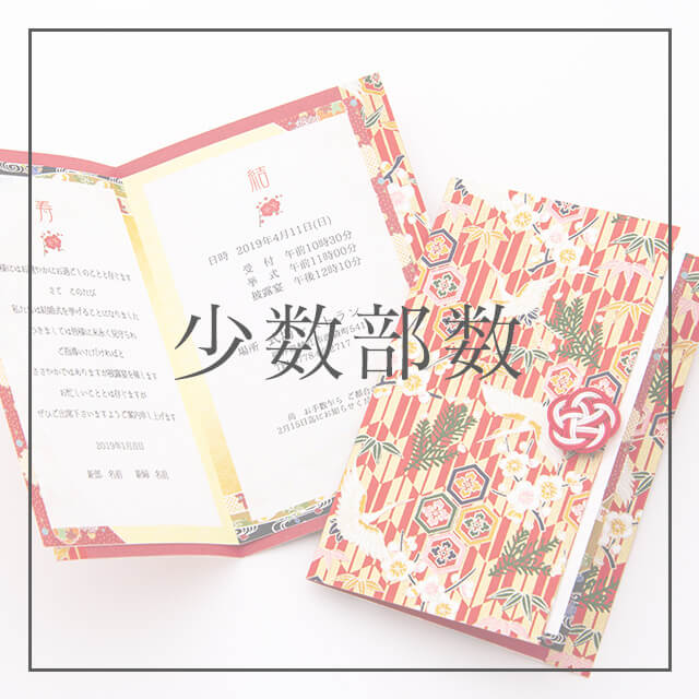 【結婚式招待状和風】鶴招待状【少数部数(20部まで)】