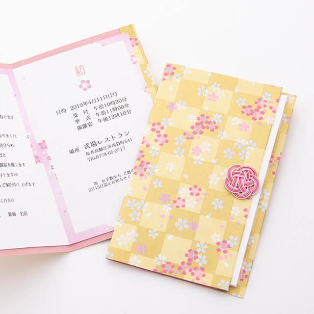 hanai-invitation