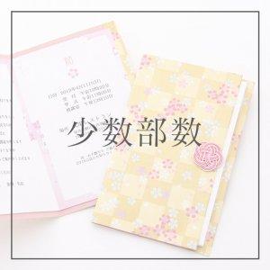 hanai-invitation_few