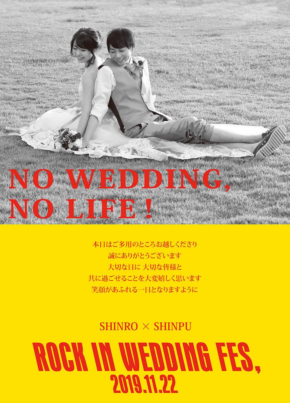 アーティスト風・結婚式ウェルカムボード(タワレコ風ウェルカムスペース)