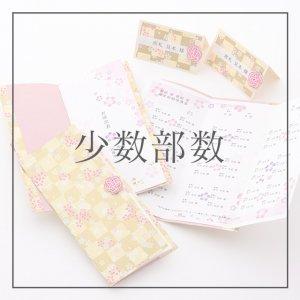 hanai-reception_few