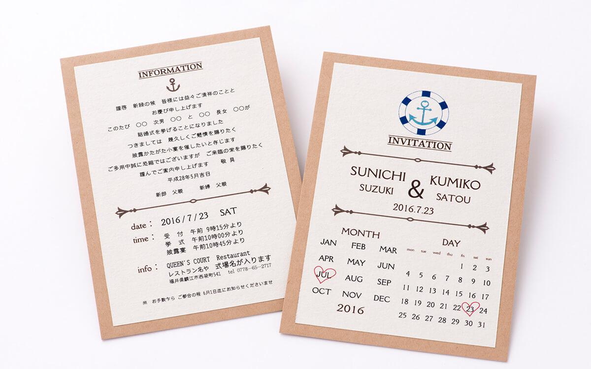 夏の結婚式招待状(マリン・プルメリア)