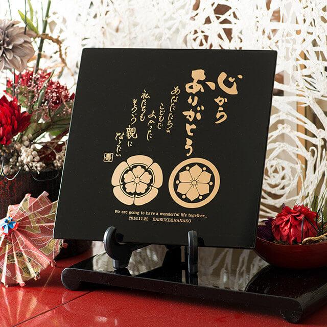 【和風ウェルカムボード】 漆器の家紋ボード