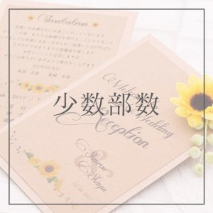 himawari-craft-invitation_few